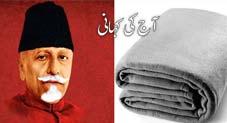 مفتی کفایت اﷲ اور مولانا ابوالکلام آزاد٬ کمبل میرے لیے ہے