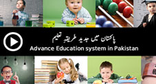 الوہا٬ پاکستان میں جدید طریقہِ تعلیم
