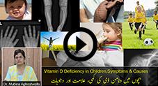 بچوں میں وٹامن ڈی کی کمی٬ علامات اور وجوہات