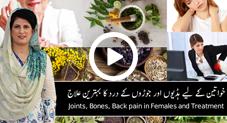 خواتین کے ہڈیوں اور جوڑوں کے درد کا بہترین علاج