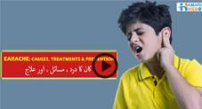 کان کا درد٬ مسائل اور علاج