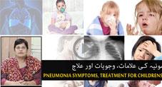 نمونیہ کی علامات٬ وجوہات اور علاج