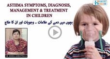 بچوں میں دمہ کی علامات٬ وجوہات اور ان کا علاج