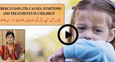 بچوں میں دوبارہ پھیلتی تپِ دِق کی وجوہات٬ علامات اور اس کا علاج - حصہ اول