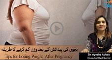 بچوں کی پیدائش کے بعد وزن کم کرنے کا طریقہ