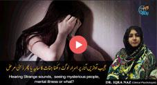 عجیب آوازیں اور پراسرار لوگ دِکھنا٬ جنات کا سایہ یا ذہنی مرض