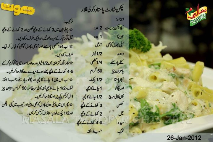 Recipe Of Pasta In Urdu By Chef Zakir Hindi Salad With White Sauce Indian Style Red