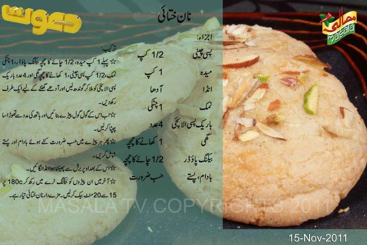 Cake Banane Ki Recipe Ice Cream Banane Ki Recipe: Recipes In Urdu & English