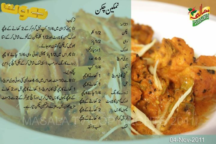 Crispy Karela Recipe By Zubaida Tariq Recipes In Urdu English