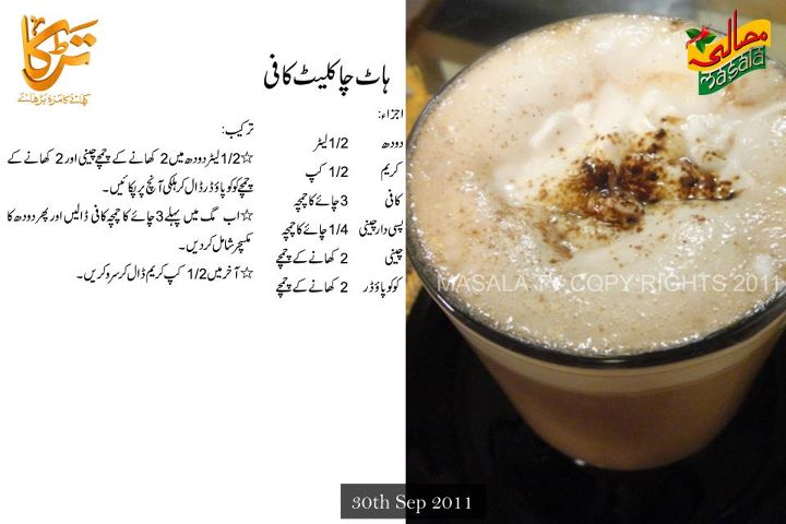 Hot Chocolate Coffee Recipes In Urdu Amp English
