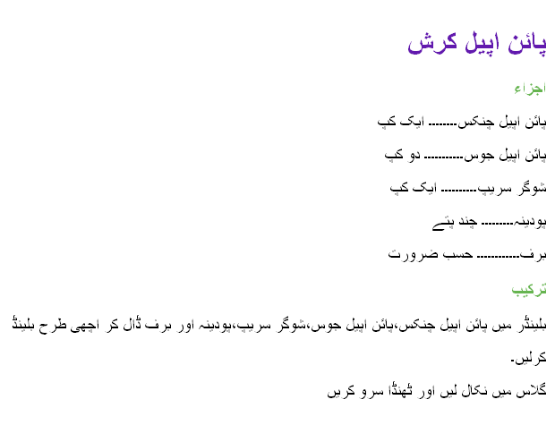 Cake Topping Recipes In Urdu: Pin Spicy Dip Sauce Recipe In Urdu English Shireen Anwar