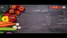 Karachi Falooda Recipe